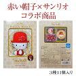 赤い帽子×サンリオ ハロー キティ コラボ商品 KTプレミアムアソート(ホワイト)