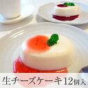 エル・マドロンの生チーズケーキ2号 12個入り2種類のソース付き【smtb-TD】【yokohama】一部地域(九州・北海道・沖縄・一部離島)のお客様には、別途送料として600円をを頂いております。