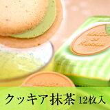 【クッキー】メゾン・ド・クッキア 抹茶チョコサンド 12枚入り