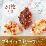 エル・マドロン社のプチチョコリーフパイ