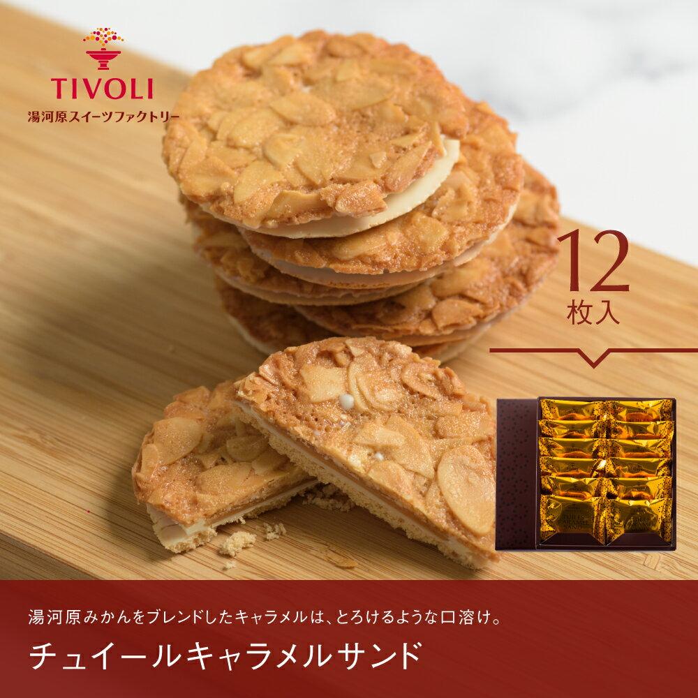 チュイールキャラメルサンドクッキー12枚入ちぼり湯河原スイーツファクトリー焼き菓子ギフトお菓子詰め合