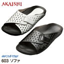 【AKAISHI公式通販】アーチフィッター603ソファやみつき続出の室内履き!ソフトな足裏マッサージ刺激!【P06Dec14】