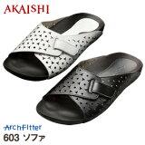 【AKAISHI公式通販│】アーチフィッター603ソファやみつき続出の室内履き!ソフトな足裏マッサージ刺激!