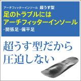 【AKAISHI公式通販】アーチフィッターインソール超うす型【P06Dec14】