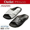 【アウトレット】【返品不可】【AKAISHI公式通販】アーチフィッター603ソファやみつき