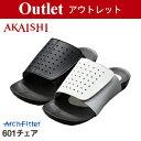 【アウトレット】【AKAISHI公式通販】アーチフィッター601チェアレビュー平均驚愕の4.