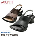 103 arch fitter sandals back belt ★ AKAISHI official mail order [smtb-s] [marathon sep12_ Tokai Hokuriku Koshinnetsu]