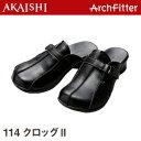 アーチフィッター 114クロッグII★流行のサボ・クロッグ★AKAISHI公式通販