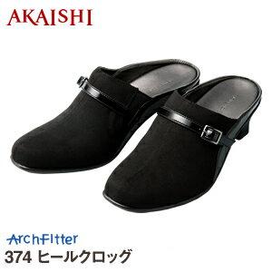 【AKAISHI公式通販】アーチフィッター374ヒールクロッグ一日履きっぱなしでも疲れ知らず!3点支持でしっかり安定!【P06Dec14】