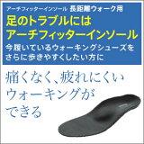 【AKAISHI公式通販】アーチフィッターインソール長距離ウォーク用歩行中の衝撃を吸収!【P06Dec14】