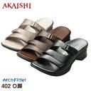 【AKAISHI公式通販】アーチフィッター402O脚履くだけO脚補正でまっすぐ脚へ!重心移動をコントロールしてすっきりキレイな立ち姿に!オフィスにもぴったり♪【...