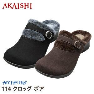 【AKAISHI公式通販】アーチフィッター114クロッグボア当店人気No,1クロッグシリーズの秋冬限定モデル!ふわとろインソールはそのままにボアが足を包んであったか!