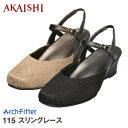 【仕様切り替え】【AKAISHI公式通販】アーチフィッター115スリングレースレース素材で足元一気に華やかに!