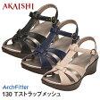 【送料無料】【新商品】【AKAISHI公式通販】アーチフィッター130Tストラップメッシュ履く人を選ばない5cmヒール!履き心地もトレンドも!適度な足見せ、大人カジュアルな5cmメッシュサンダル。
