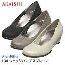 【新商品】【AKAISHI公式通販】アーチフィッター134ウェッジパンプスプレーン外反母趾でも安心フィット。ヒールにもデザインをあしらったウェッジパンプス。