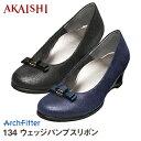 【新商品】【AKAISHI公式通販】アーチフィッター134ウェッジパンプスリボン外反母趾でも安心フィット。リボンのワンポイントあしらったウェッジパンプス!