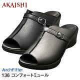 【AKAISHI公式通販】アーチフィッター136コンフォートミュールアーチサポート、5cmヒール、蹴り出しアシストの全部入り定番サンダル新商品。オフィスにもぴったり♪