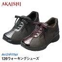 【AKAISHI公式通販】アーチフィッター126ウォーキングシューズスイスイ歩ける!外反母趾でも長時間でも!