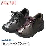 【新商品】【AKAISHI公式通販】アーチフィッター126ウォーキングシューズスイスイ歩ける!外反母趾でも長時間でも!