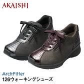 【送料無料】【新商品】【AKAISHI公式通販】アーチフィッター126ウォーキングシューズスイスイ歩ける!外反母趾でも長時間でも!