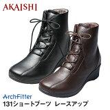 【新商品】【AKAISHI公式通販】アーチフィッター131ショートブーツレースアップ足幅が広めでも大丈夫!外反母趾にやさしいショートブーツ!【P06Dec14】