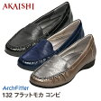 【新商品】【AKAISHI公式通販】アーチフィッター132フラットモカコンビ足を包み込むモカシンタイプ。足もとを彩るシャイニーなコンビ素材を採用!