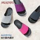 【送料無料】【AKAISHI公式通販】アーチフィッター601 室内履きやみつき続出の室内履き!強めの足裏マッサージ刺激!【P06Dec14】