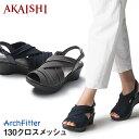 楽天AKAISHI【新商品】【AKAISHI公式通販】アーチフィッター130クロスメッシュ履く人を選ばない5cmヒール!ロッカーソールでスイスイ歩けて痛くない、疲れない。