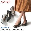 【AKAISHI公式通販】アーチフィッター132フラットプレ...
