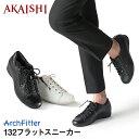 【AKAISHI公式通販】アーチフィッター132フラットスニ...