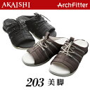 203 arch fitter beauty leg ★ AKAISHI formula mail orders [smtb-s]