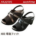 403 arch fitter hallux fitting ★ AKAISHI official mail order [smtb-s]