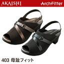 【AKAISHI公式通販】アーチフィッター403母趾フィットBB外反母趾の専門ケアサンダルはアーチフィッターだけ!履いて実感まっすぐ母趾へ!オフィスにもぴったり♪