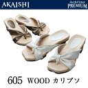 【2011SS新作】アーチフィッター WOOD605【カリプソ】★AKAISHI公式通販
