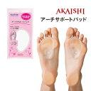 【AKAISHI公式通販】アーチサポートパッド