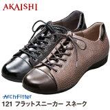 【2014新商品】【AKAISHI公式通販│】アーチフィッター121フラットスニーカースネーク