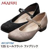 【2014新商品】【AKAISHI公式通販│】アーチフィッター125ヒールフラットベルトファブリック