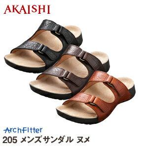 【AKAISHI公式通販】アーチフィッター205メンズサンダル ヌメやわらかな本革ソールでソフトに癒しの刺激!足裏のお疲れポイントにじわぁ〜っと効く!