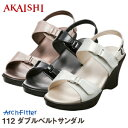 [new product] 112 arch fitter double belt sandals ☆ AKAISHI formula mail orders [free shipping] [smtb-s] [diet_0801]