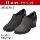 【1/16(月)出荷】【アウトレット】【AKAISHI公式通販】アーチフィッター116ブーティ痛くならない、靴擦れしない、疲れないブーティーが新登場【P06De...