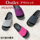 【アウトレット】【AKAISHI公式通販】アーチフィッター601 室内履きやみつき続出の室内履き!強めの足裏マッサージ刺激!