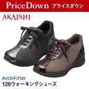 【スペシャルプライス】【返品不可】【AKAISHI公式通販】アーチフィッター126ウォーキ