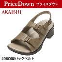 【スペシャルプライス】【返品不可】【AKAISHI公式通販】アーチフィッター406O脚BB履