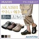 【AKAISHI公式通販】アーチフィッター108クロッグ当店人気NO,1!!低反発のふわとろ