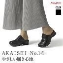 【AKAISHI公式通販】アーチフィッター108クロッグ当店人気NO,1!!低反発のふわとろインソー...