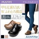 【新商品】【AKAISHI公式通販】アーチフィッター109クロッグ当店人気No,1のりニューア