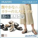【新商品】【AKAISHI公式通販】アーチフィッター112ダブルベルト7cmヒールでもローヒールと同...