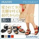 【送料無料】【新商品】【AKAISHI公式通販】アーチフィッター112ダブルベルト毎年売り切れ必至!7cmヒールでもローヒールと同じ履き心地!3つのベルトで調節自由自在!