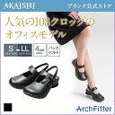 【AKAISHI公式通販】アーチフィッター114クロッグバッ...