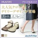【AKAISHI公式通販】アーチフィッター114クロッグセパレートスムース暖かい季節の足も